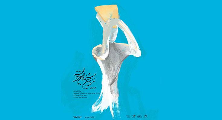 جشنوارهی بین المللى تئاتر فجر
