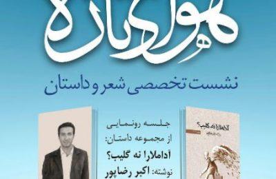 """رونمایی مجموعه داستان """"آداملارا نه گلیب"""" در نشست تخصصی شعر و داستان حوزه هنری"""