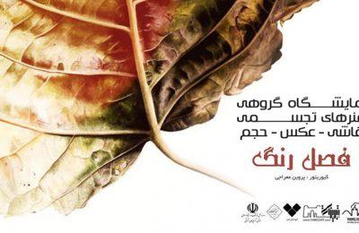 """نمایشگاه گروهی هنرهای تجسمی """"فصل رنگ"""" در نگارخانه استاد علیاکبر یاسمی"""