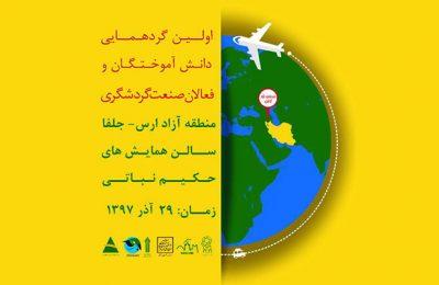 اولین گردهمایی دانش آموختگان و فعالان صنعت گردشگری در منطقه آزاد ارس