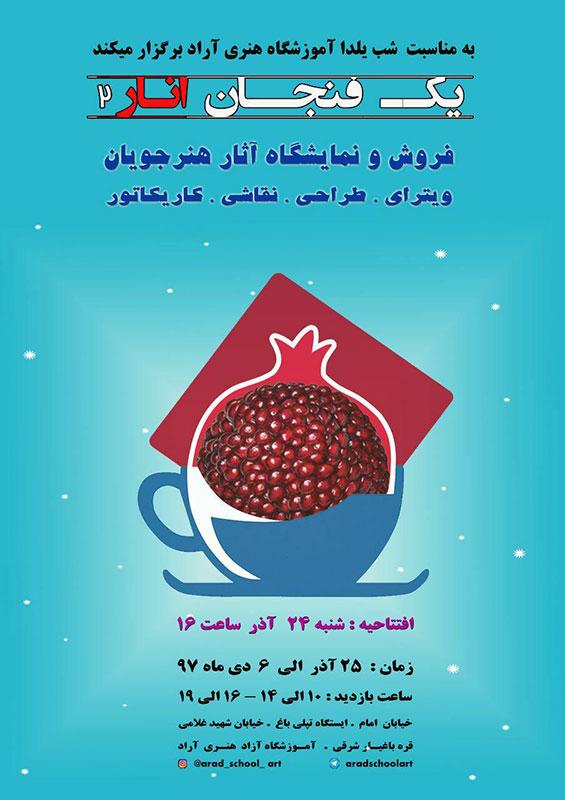 """نمایشگاهی با عنوان """"یک فنجان انار ۲"""" از آموزشگاه آزاد هنری آراد"""