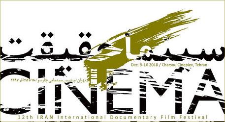 اکران فیلمهای جشنواره حقیقت در تبریز