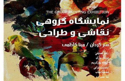 نمایشگاه نقاشی و طراحی در نگارخانه محمد فانوسکی