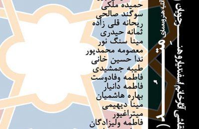 نمایشگاه گروهی نقاشی خانم اسفندیار و هنرجویان