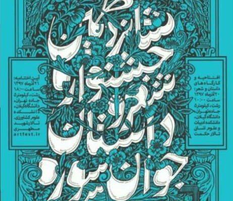 شانزدهمین جشنواره سراسری شعر و داستان جوان سوره