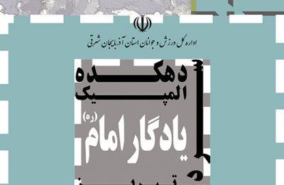 طراحی سر درب ورودي اصلی مجموعه دهکده المپیک یادگار امام (ره) تبریز