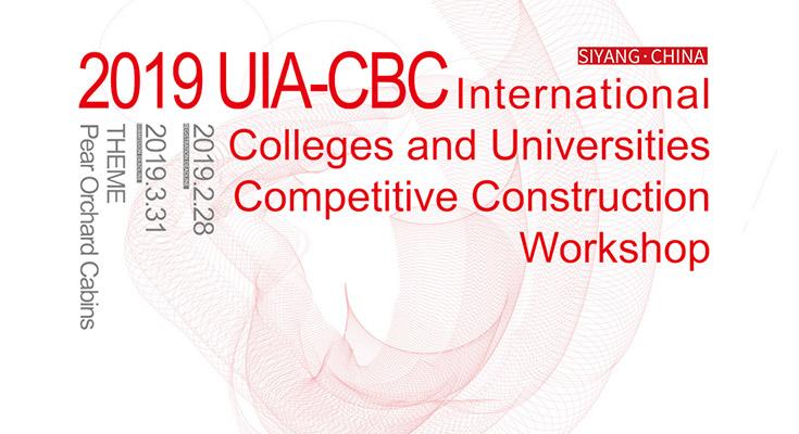 فراخوان رقابت بین المللی معماری کالج ها و دانشگاه های UIA-CBC