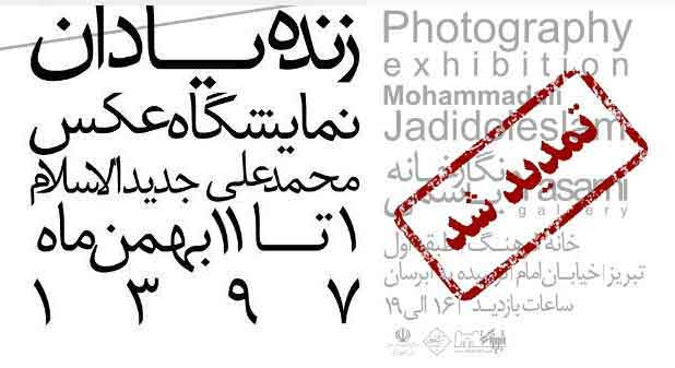 """نمایشگاه عکس محمدعلی جدیدالاسلام با عنوان """"زنده یادان"""""""