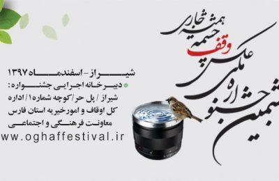 فراخوان ششمین جشنواره ملی عکس وقف، چشمه همیشه جاری (۱۳۹۷)