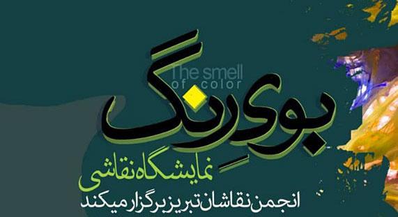 """نمایشگاه گروهی نقاشی """"بوی رنگ"""" در نگارخانه علی اکبر یاسمی"""
