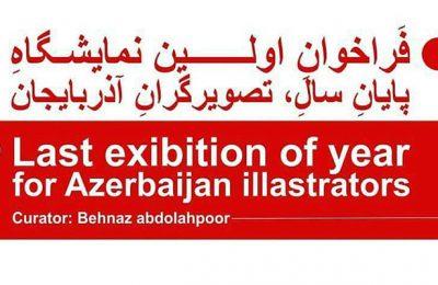 فراخوان اولین نمایشگاه پایان سال، تصویرگران آذربایجان