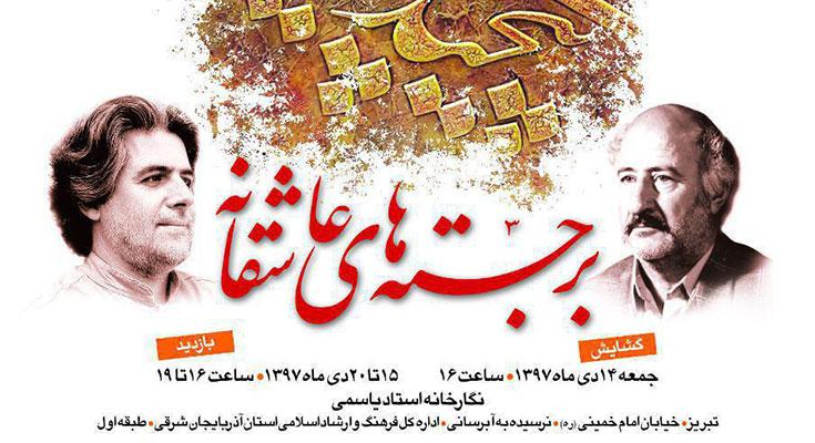 """برجسته نستعلیق """"داود نیکنام"""" با عنوان """"برجسته های عاشقانه"""" در نگارخانه استاد علی اکبر یاسمی"""
