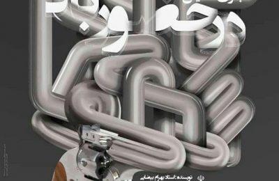 """نمایش """"در حضور باد"""" اثر بهرام بیضایی در تئاتر شهر تبریز"""