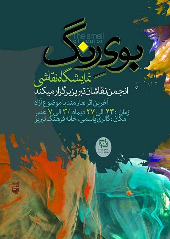 """نمایشگاه گروهی نقاشی """"بوی رنگ"""" در نگارخانه یاسمی"""