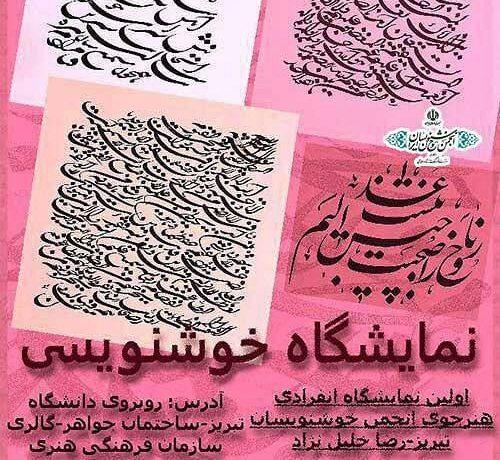 نمایشگاه خوشنویسی رضا خلیل نژاد