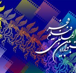 برگزاری همزمان سی وهفتمین جشنواره فیلم فجر در تبریز