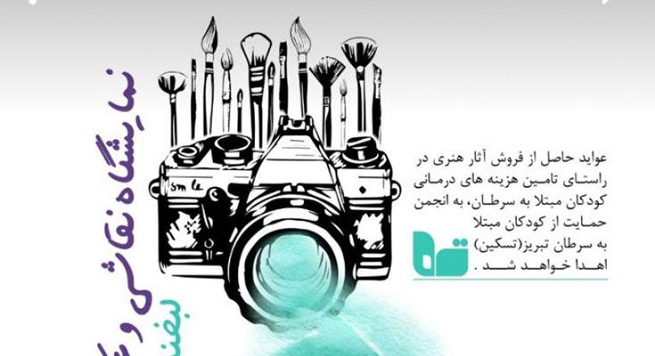 نمایشگاه نقاشی و عکس در حمایت از کودکان سرطانی برگزار می شود