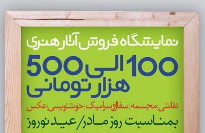 نمایشگاه فروش آثار هنری ۱۰۰ الی ۵۰۰ هزار تومانی در نگارخانه استاد علی اکبر یاسمی