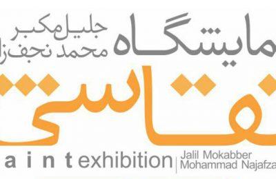 نمایشگاه نقاشی جلیل مکبر و محمد نجف زاده در نگارخانه استاد میرعلی تبریزی
