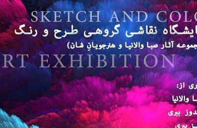 نمایشگاه نقاشی گروهی طرح و رنگ در گالری هنری والانیا