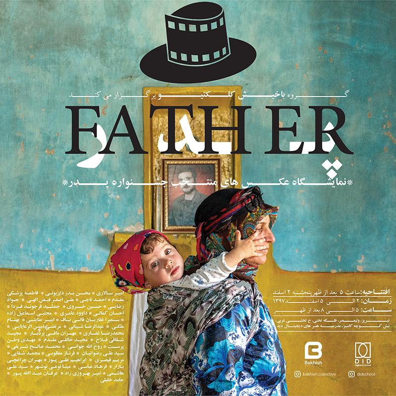 نمایشگاه عکس های منتخب جشنواره ملی عکس پدر باخیش کلکتیو