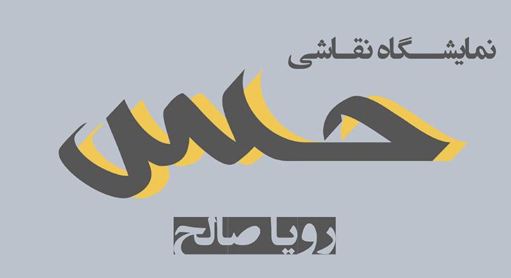 """اولین نمایشگاه انفرادی طراحی """"رویا صالح"""" با عنوان """"حس"""""""