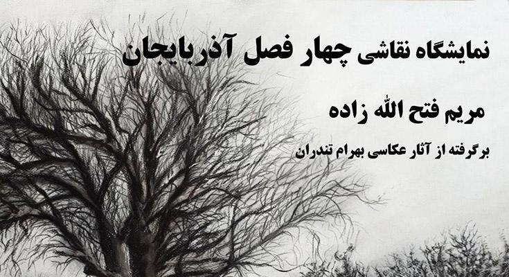 """نمایشگاه نقاشی """"مریم فتح الله زاده"""" با عنوان """"چهار فصل آذربایجان"""""""