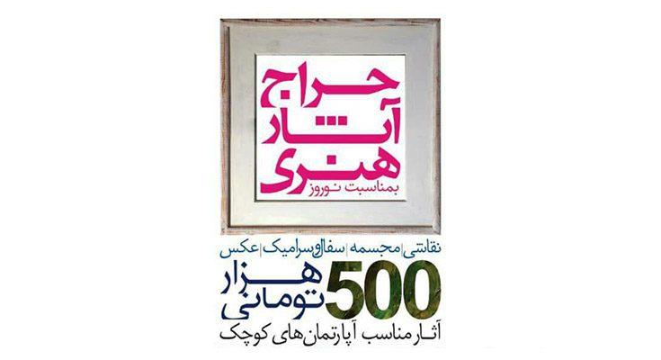 حراج آثار هنری در نگارخانه استاد میر علی تبریزی