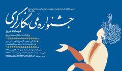 فراخوان جشنواره ملی نگارگری (دوسالانه تبریز)