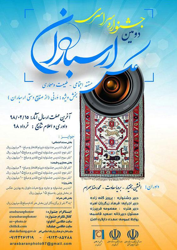 فراخوان دومین جشنواره سراسری عکس ارسباران