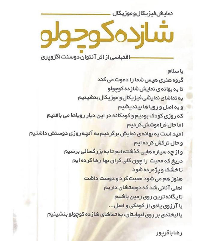 """نمایش فیزیکال و موزیکال """"شازده کوچولو"""" در تئاتر شهر تبریز"""