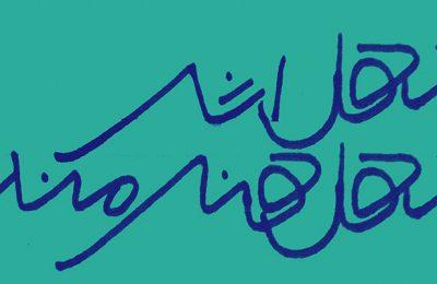 نمایشگاه گروهی چهل اثر، چهل هنرمند در نگارخانه استاد علی اکبر یاسمی