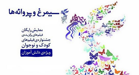 تبریزی ها میزبان پنج فیلم منتخب سینمای کودک و نوجوان در بخش سیمرغ و پروانه ها