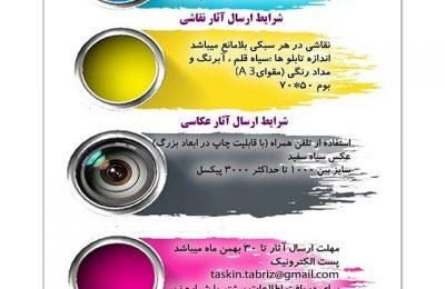فراخوان نمایشگاه آثار نقاشی و عکاسی با موضوع لبخند زندگی