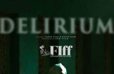 """راهیابی فیلم """"سرسام"""" به بخش مسابقه اصلی جشنواره جهانی فیلم فجر"""
