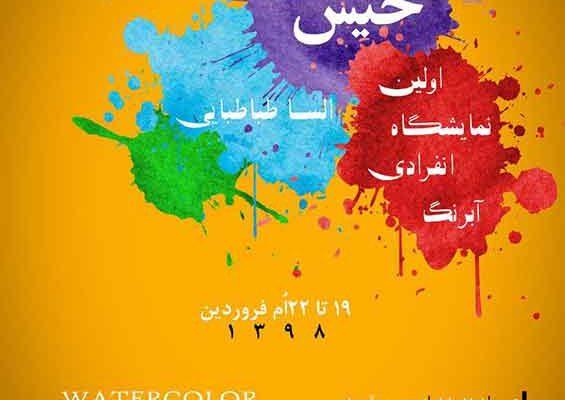 """اولین نمایشگاه انفرادی نقاشی آبرنگ """"السا طباطبائی"""" در نگارخانه استاد علی اکبر یاسمی"""