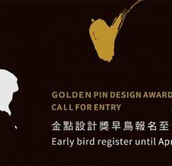 فراخوان جایزه طراحی طلایی ۲۰۱۹