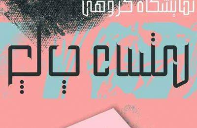 نمایشگاه گروهی چاپ دستی در نگارخانه استاد علی اکبر یاسمی تبریز