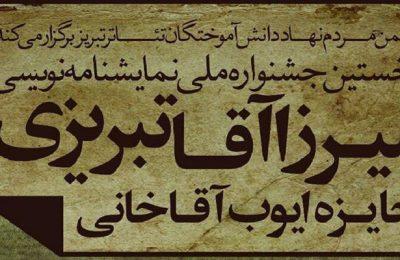 ۱۳۱ اثر به دبیرخانه نخستین جشنواره ملی نمایشنامهنویسی میرزاآقا تبریزی ارسال شد