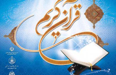 نمایشگاه قرآن کریم در تبریز برگزار میشود