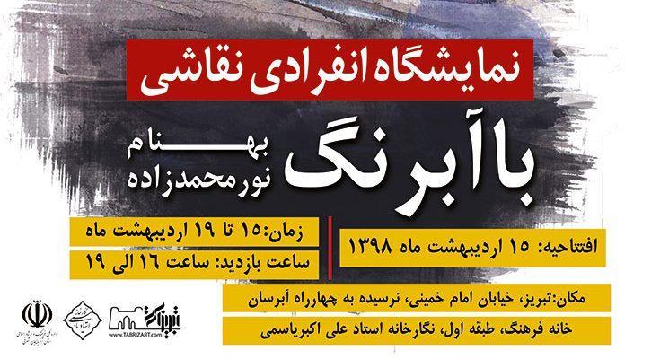 """نمایشگاه انفرادی نقاشی آبرنگ """"بهنام نورمحمدزاده"""" در نگارخانه استاد علی اکبر یاسمی"""