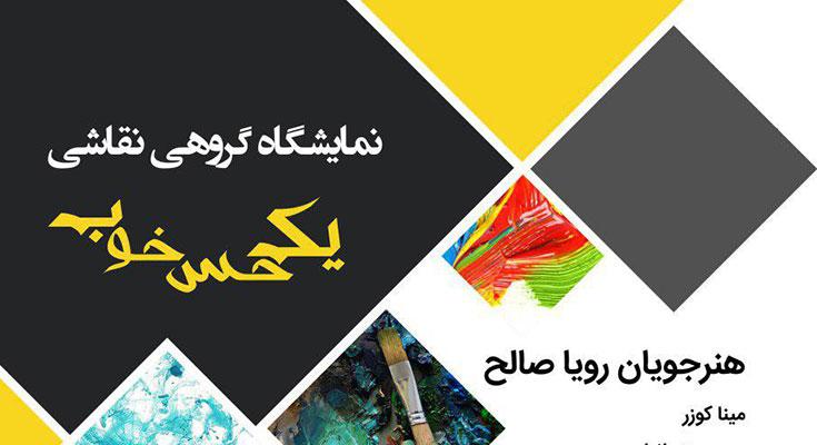 """نمایشگاه گروهی نقاشی """"یک حس خوب"""" هنرجویان رویا صالح در نگارخانه استاد علی اکبر یاسمی"""