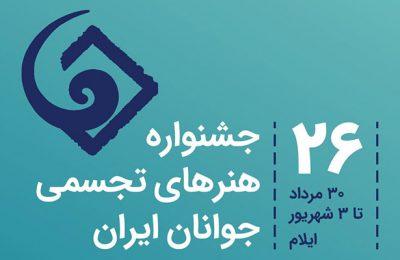 فراخوان بیست و ششمین جشنواره هنرهای تجسمی جوانان ایران منتشر شد