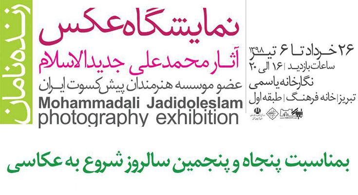 نمایشگاه عکس « زنده نامان» در تبریز با آثار محمدعلی جدیدالاسلام