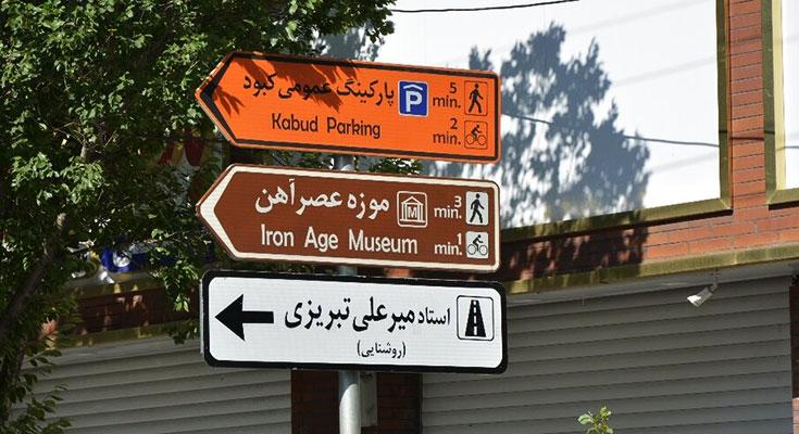 """نامگذاری خیابانی به نام """"میرعلی تبریزی"""" در تبریز"""