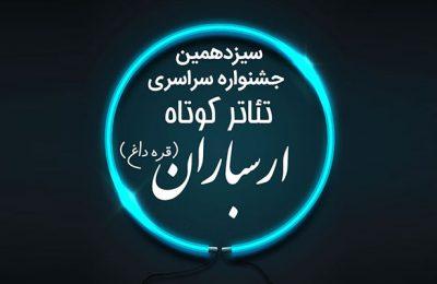 فراخوان سیزدهمین جشنواره تئاتر کوتاه ارسباران منتشر شد