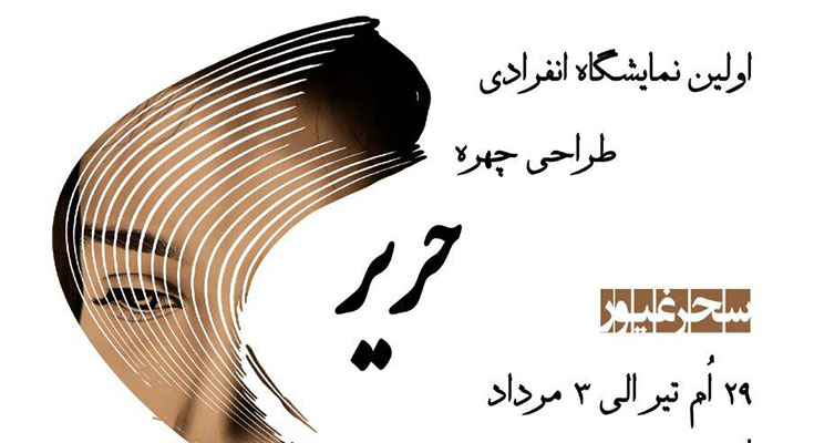 """اولین نمایشگاه انفرادی نقاشی سحر غیور از طراحی چهره با عنوان """"حریر"""" در نگارخانه استاد علی اکبر یاسمی"""