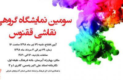 سومین نمایشگاه گروهی نقاشی ققنوس در نگارخانه استاد علی اکبر یاسمی