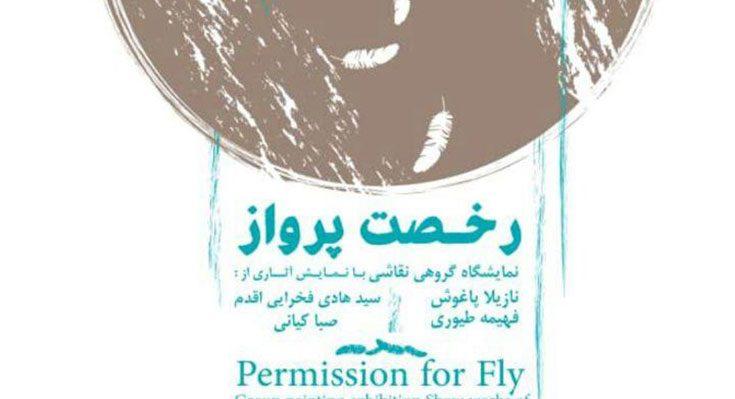 """نمایشگاه گروهی نقاشی """"رخصت پرواز"""" در گالری آرتمیس"""