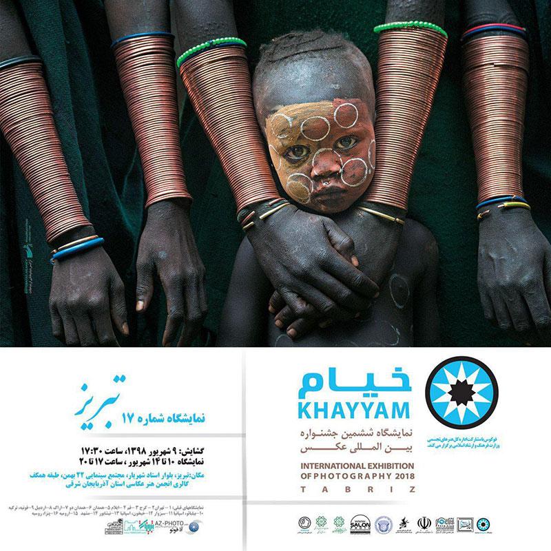 نمایشگاه ششمین جشنواره بین المللی عکس خیام در تبریز